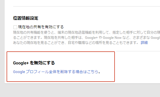 Google+退会画面へ