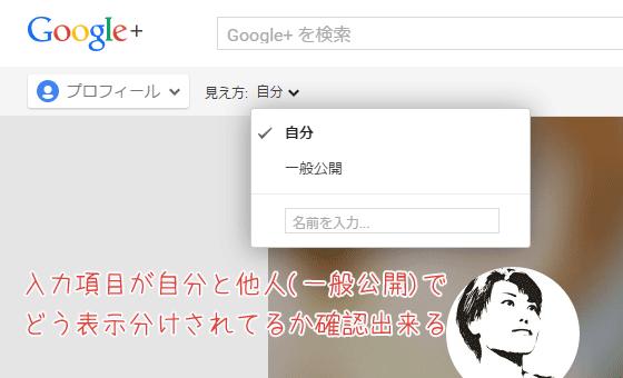 Google+の公開設定を確認する
