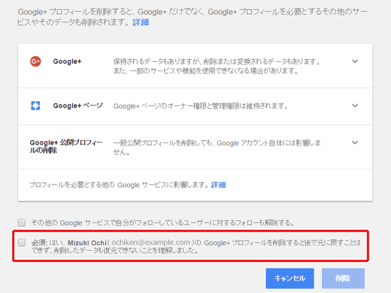 Google+アカウント削除画面