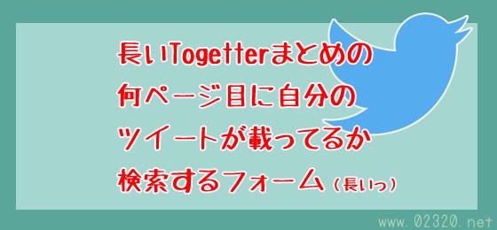 Togetterで自分のツイートを確認&削除する方法(長文まとめ用)