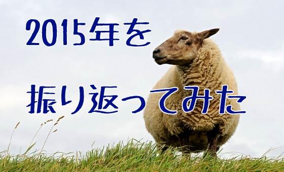 おち研10大ニュース2015