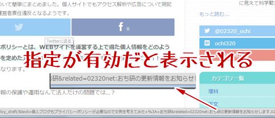 ツイートボタンにおすすめユーザを表示させる