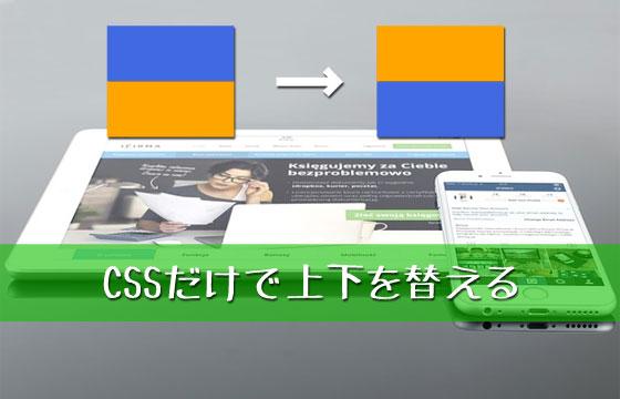 【レスポンシブ対応】CSSだけでDIVの上下を入れ替える