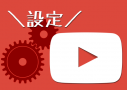 YouTube動画の再生速度を倍速やスローに変える方法