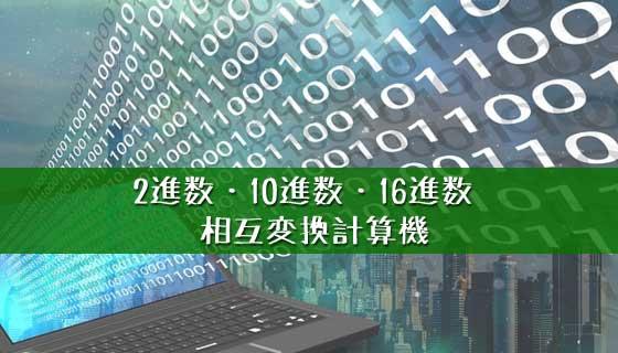 2進数 16進数 10進数 相互変換計算機