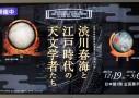 渋川春海と江戸時代の天文学者たち 国立科学博物館