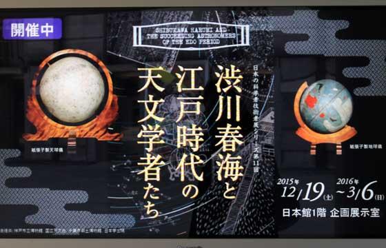 科博「渋川春海と江戸時代の天文学者たち」の残念なところ
