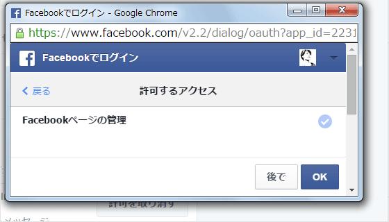 Facebook個人アカウントで認証する