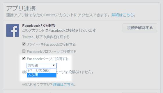 TwitterからFacebookページへのアカウント連携