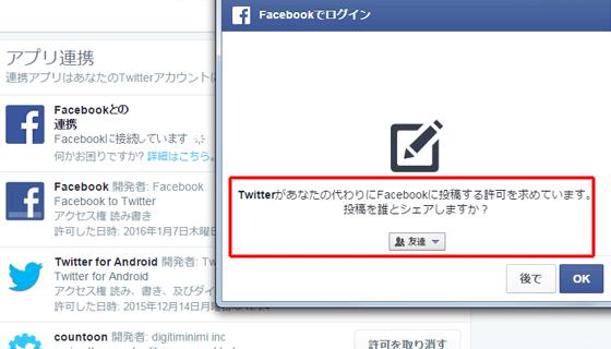 TwitterからFacebookへの連携
