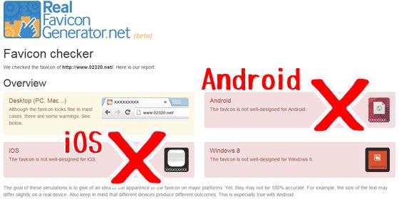 faviconをマルチファビコンとapple-touch-iconの2枚で済ます!