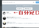 Twitterのダイレクトメッセージ画面