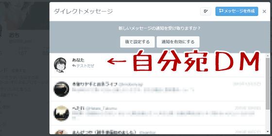 【Twitter】自分宛にダイレクトメール(DM)を送る方法いろいろ