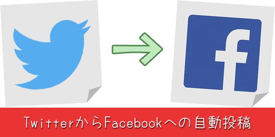 TwitterからFacebookやページに投稿を連携する方法と注意点