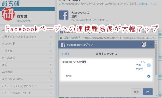 連携するFacebookページの選択画面