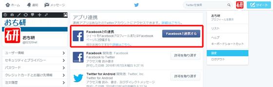 Twitter上のFacebookアプリ