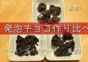 手作りエアインチョコ3種類のレシピを食べ比べてみたよ!