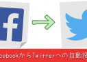 FacebookからTwitterに投稿を連携する方法と注意点