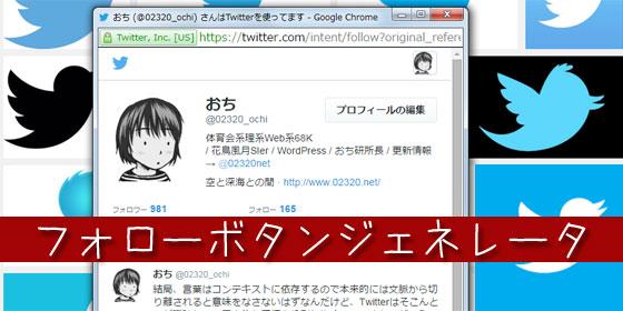 Twitterフォローボタンのカスタマイズ用コード(ジェネレータ)
