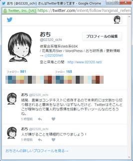 Twitterのフォローボタンを押した状態