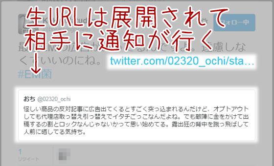 生URLでのツイート引用