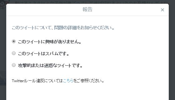 ツイートのスパム報告