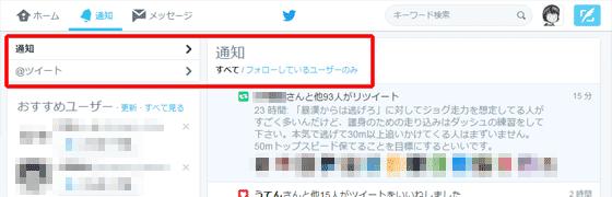 Twitterの通知画面