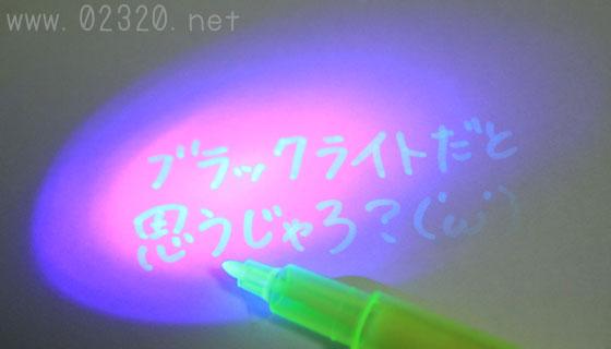 LEDで蛍光を放つシークレットペンはブラックライトに使えるか?
