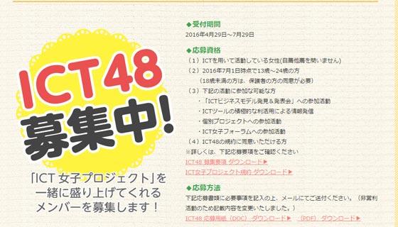 ICT48募集要項