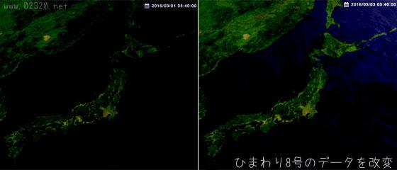 ひまわり8号の画像より季節変化の例