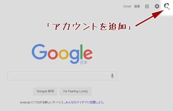 Googleでアカウントを増やす方法