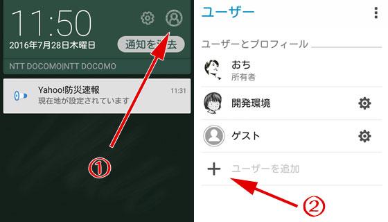 Android端末でマルチユーザ設定する方法