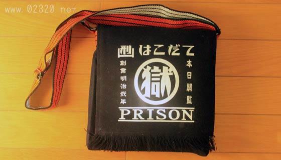大人気の函館刑務所作業品・マル獄シリーズのバッグをGETだぜ!
