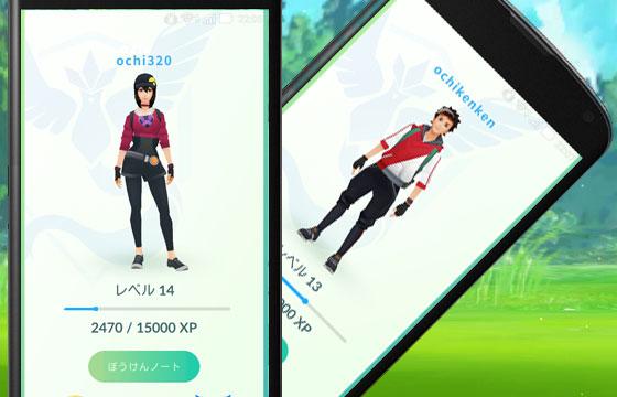 【Pokemon GO】ニックネームやキャラクターの性別を変更したい