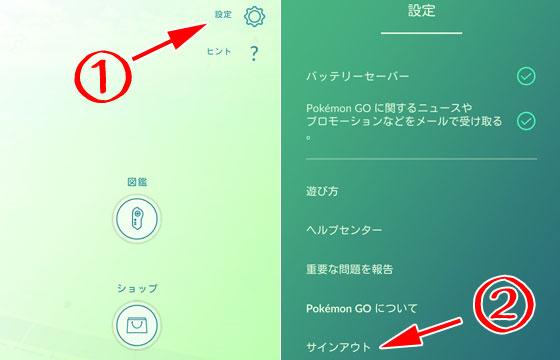 Pokemon GOでログアウトする方法