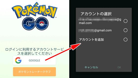 Pokemon GOアカウント増殖
