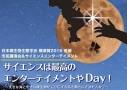 日本微生物生態学会・市民講演フライヤー