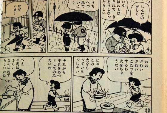 トキワ荘・寺田ヒロオ