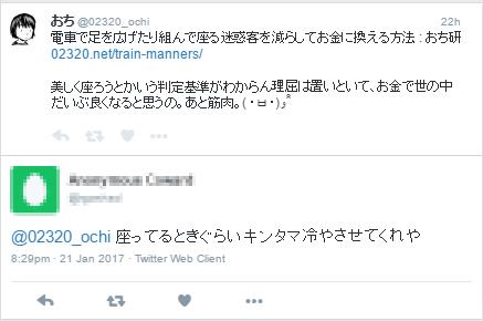 open-leg-comment