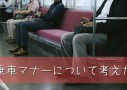 電車内の乗車マナー
