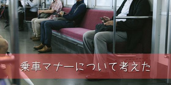 電車で足を広げたり組んで座る迷惑客を減らしてお金に換える方法