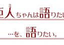 『亜人ちゃんは語りたい』をLGBTや障害者の物語として観る