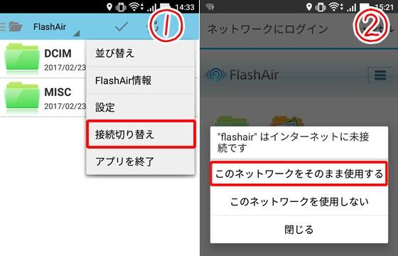 FlashAirでデータコピーできないとき