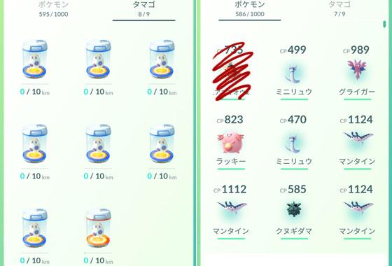 ポケモンGOの10Kmタマゴ孵化実績
