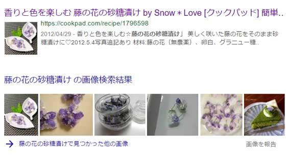 藤の花の砂糖漬けレシピ
