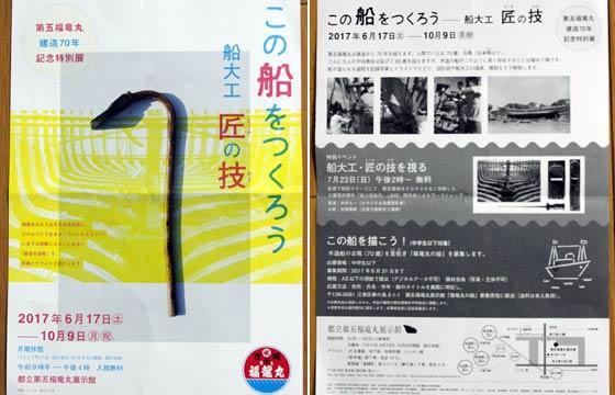 第五福竜丸展示館の企画展