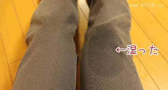 ミズノ・ベルグテック着用後の膝の濡れ具合