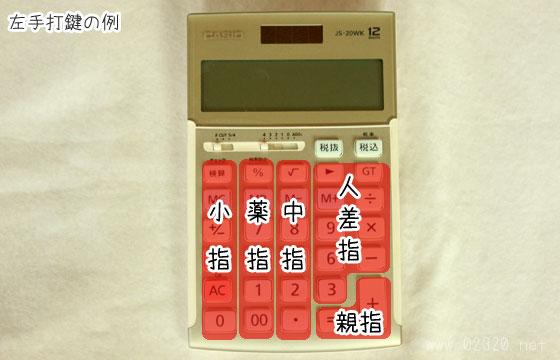 実務電卓カシオJS-20WKを買ったので左手打ちに変えてみた