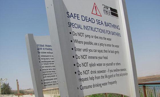 死海の注意書き